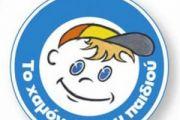 """Το """"Χαμόγελο του παιδιού"""" στο σχολείο μας"""